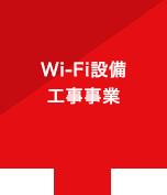 Wi-Fi設備工事事業